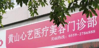 黄山心艺医疗美容门诊部