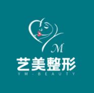 广州艺美医疗美容门诊部
