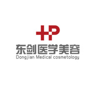 青岛东剑医疗美容诊所