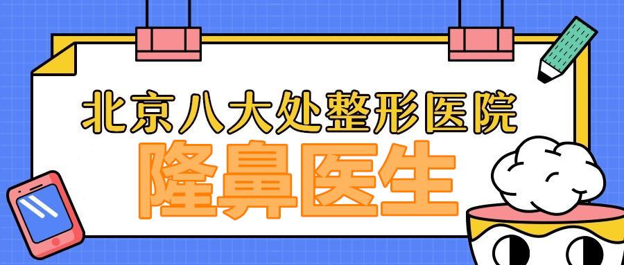 北京八大处的隆鼻医生哪个做的好些?刘暾、王欢和尤建军