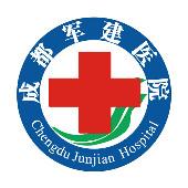 成都军建医院