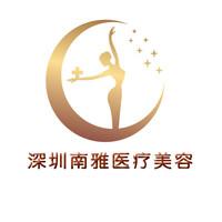 深圳南雅医疗美容门诊部