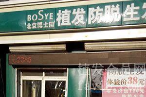 石家庄博士园毛发移植中心