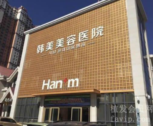 西宁韩美医院植发中心