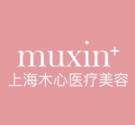 上海木心医疗美容门诊部