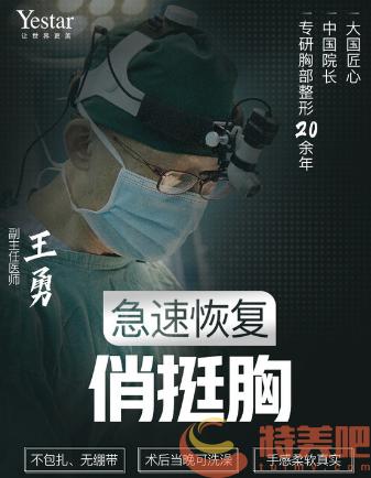 深圳艺星王勇医生