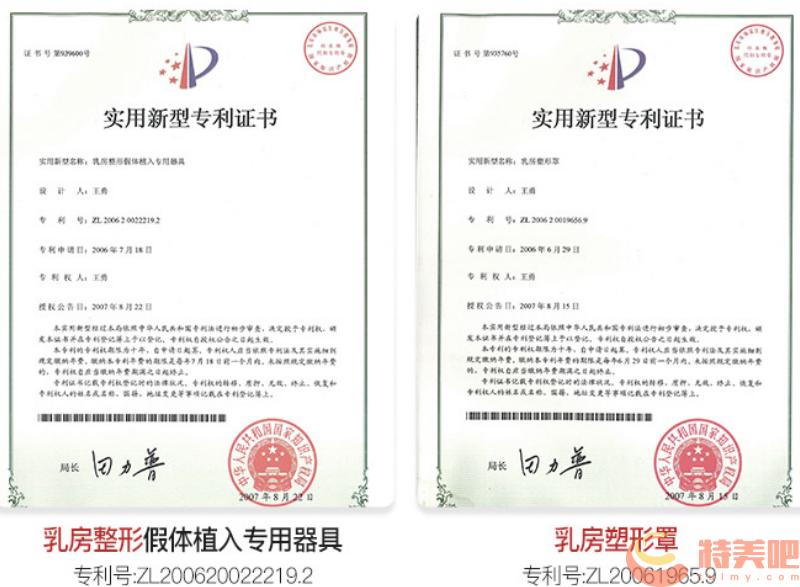 深圳艺星王勇医生隆胸专利