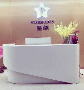 深圳星颜医疗整形美容门诊部