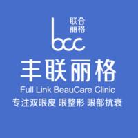 北京丰联丽格医疗美容诊所