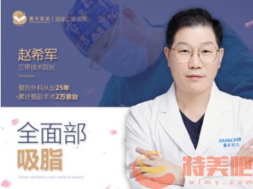 北京嘉禾赵希军医生