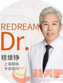 穆雄铮医生