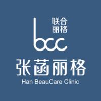 北京张菡丽格医疗美容诊所