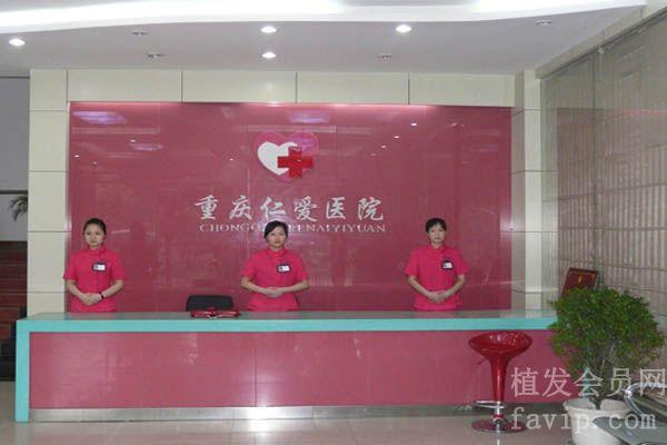 重庆仁爱医院毛发种植中心