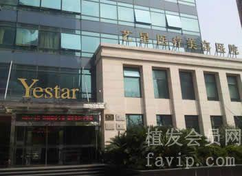 上海艺星医院毛发移植中心