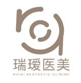 上海瑞瑷医疗美容诊所