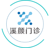 上海溪颜医疗美容门诊部