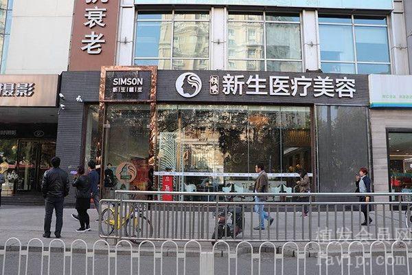 北京新生植发
