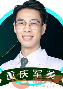 傅重阳医生