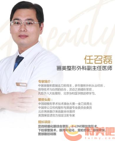 任召磊医生