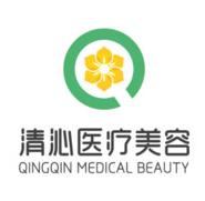 上海清沁医疗美容门诊部
