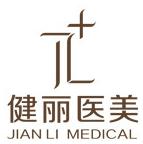 广州健丽医疗美容门诊部