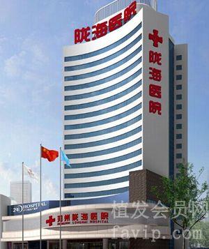 郑州陇海医院毛发移植中心