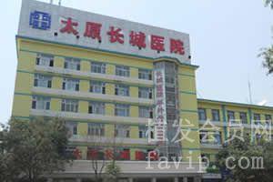 山西太原长城医院植发中心
