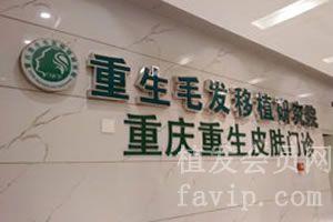 重庆重生毛发移植研究院