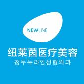 韩国纽莱茵整形(成都分院)医疗美容门诊部