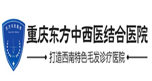 重庆东方植发中心
