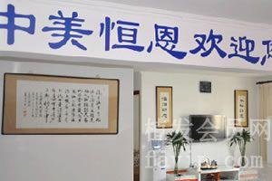 北京中美恒恩植发医学研究中心