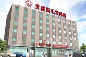 北京发盛园植发中心