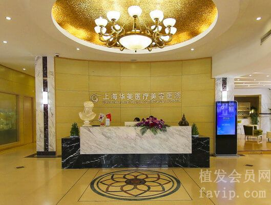 上海华美医院植发中心