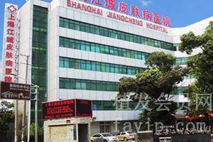 上海江城医院毛发移植中心