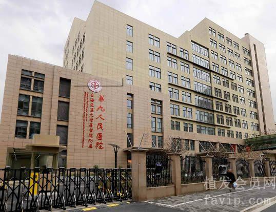 上海九院植发科