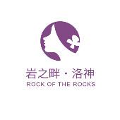 北京岩之畔洛神医疗美容门诊部