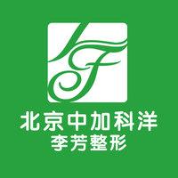北京中加科洋医疗美容诊所