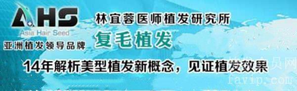 上海AHS复毛植发
