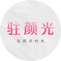 广州驻颜光医疗美容诊所