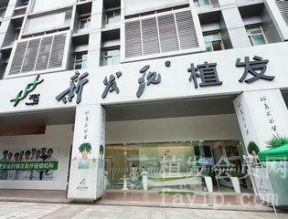 广州新发现植发中心
