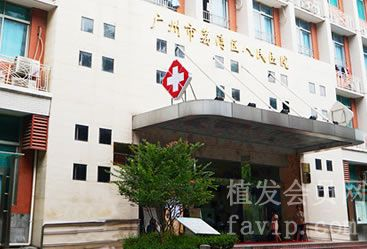 广州荔湾区人民医院毛发移植中心