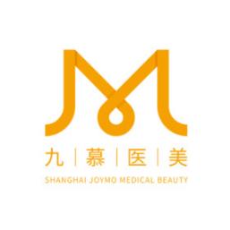 上海九慕医疗美容门诊部