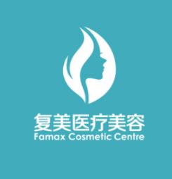 上海复美医疗美容门诊部