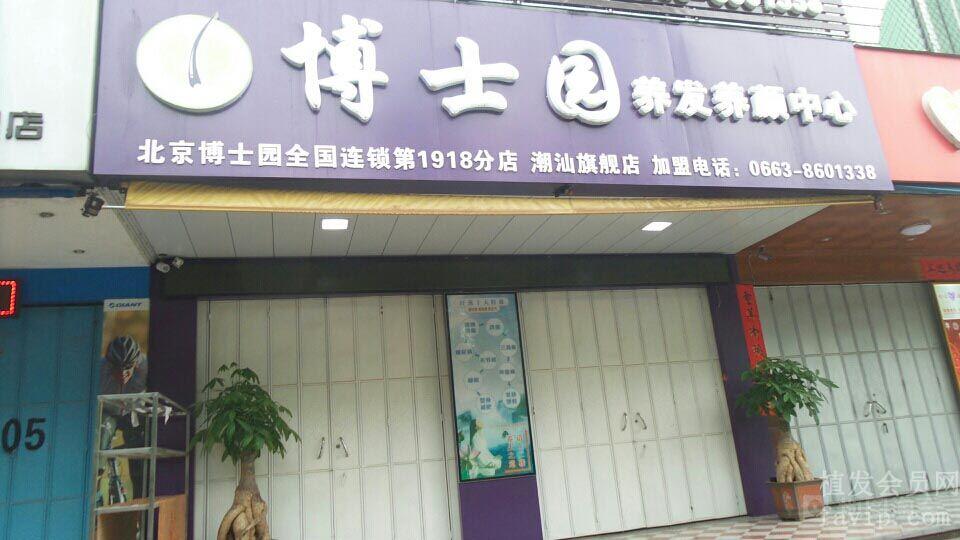广东博士园植发