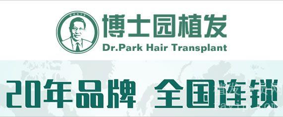 济南博士园植发