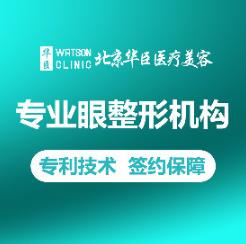 北京华臣医疗美容诊所