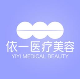 北京依一医疗美容门诊部