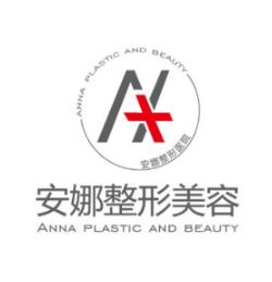 青岛安娜苏医疗美容诊所
