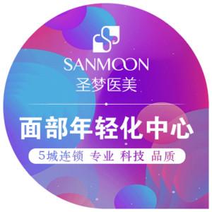 北京圣梦医疗美容连锁