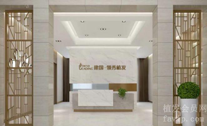 南京建国领秀植发